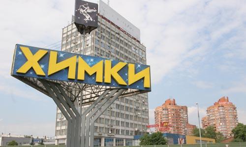 Аренда спецтехники в Химках